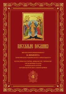 Пасхальне послання Високопреосвященнішого Архієпископа Ніжинського і Прилуцького Климента