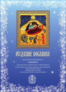 Різдвяне послання Високопреосвященнішого Архієпископа Ніжинського і Прилуцького Климента